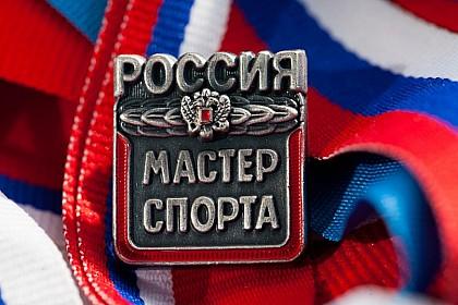 Приказом Минспорта России..