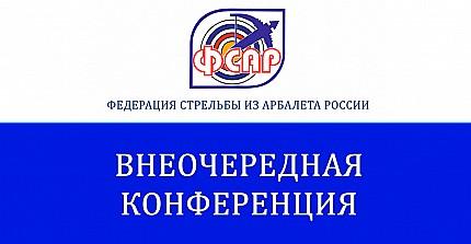 24 делегации приняли участие в Конференции в Коломне